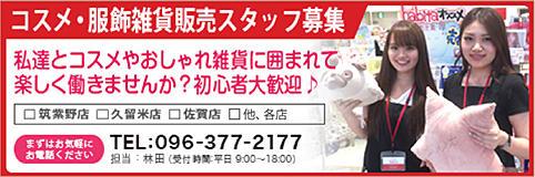 banner-kyuzin2.jpg